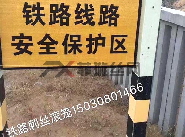陕西铁路刺丝滚笼